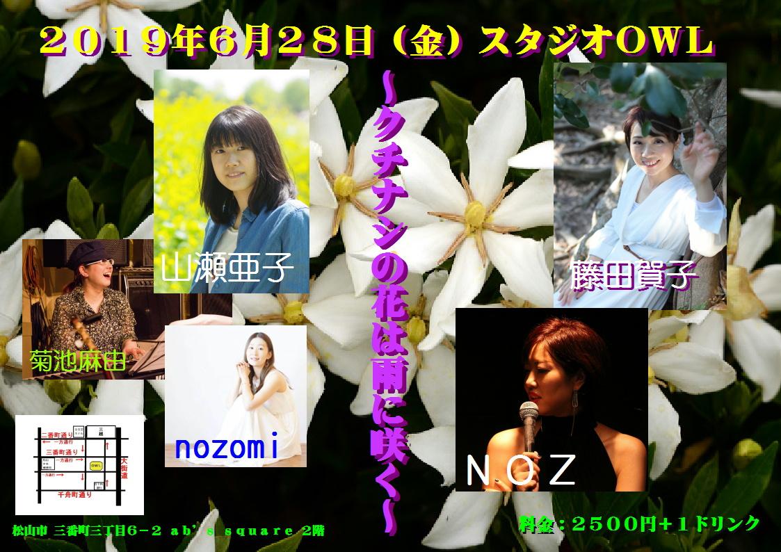 藤田賀子主催女性シンガーピアノライブ「くちなしの花は雨に咲く」
