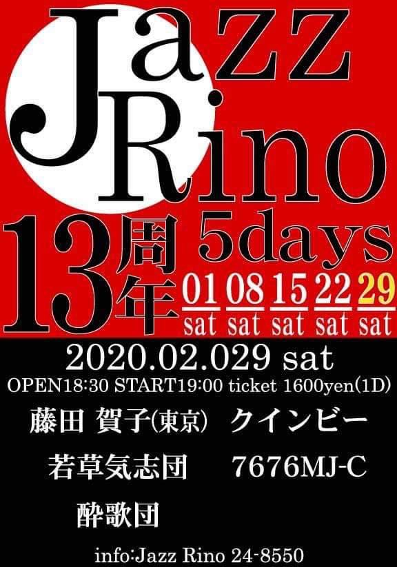 JAZZ Rino 13周年 5days